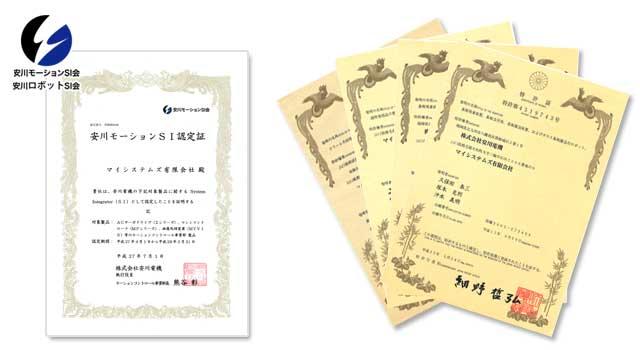 安川電気SIと特許