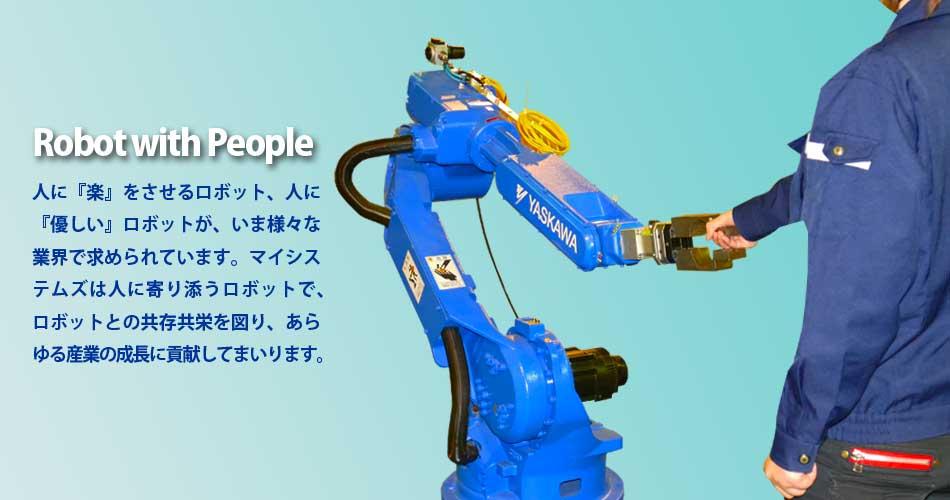 ロボットとの共存共栄_マイシステムズ